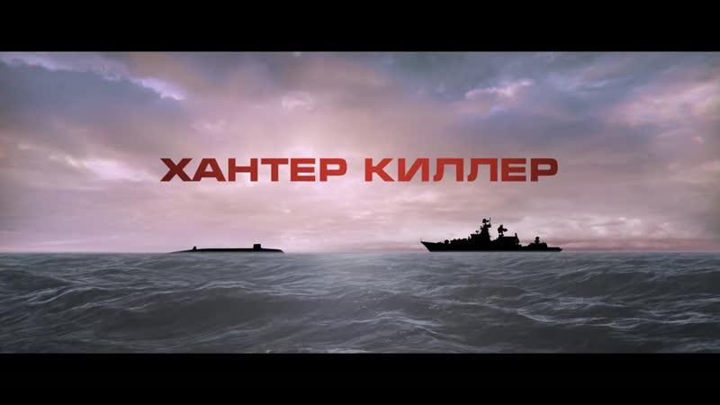 HunterKiller_TLR-20s_F-239_RU-XX_RU-18_51_2K_20181010_DCU_IOP_OV