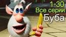 Буба Все серии подряд 1 30 Сборник мультфильм про бубу 2018 от KEDOO мультфильмы для детей