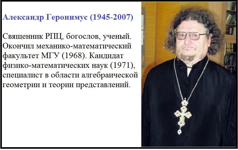 Ученые священники и монахи JzdxUBCxQ0E