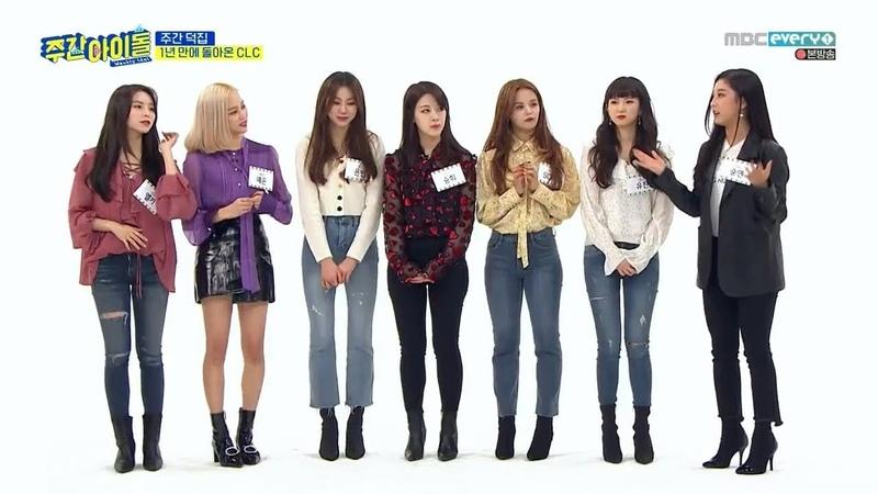 SUB ENG IND Weekly Idol EP 392 CLC