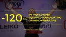 Men 120 kg World Open Equipped Powerlifting Championships 2018