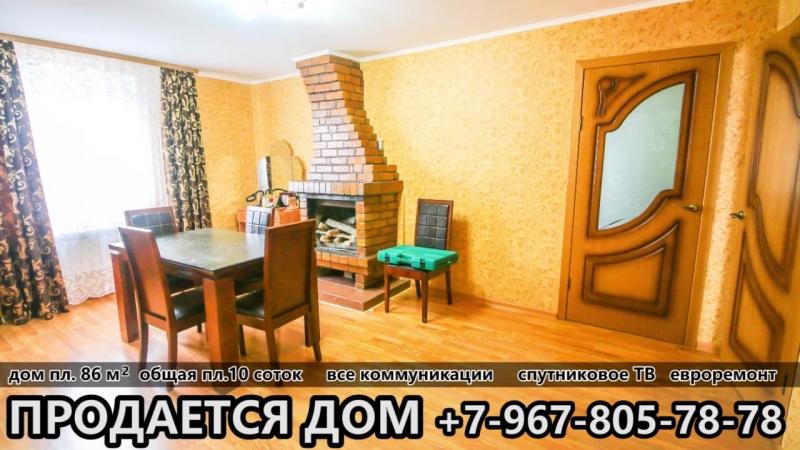 продается дом в селе Шило Голицыно. цена 2000000. разумный торг.