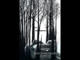Изгоняющий дьявола 1-й сезон (ужасы, триллер, драма, сериал 2016  2018)