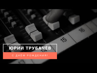 Никита Викторов - С днём рождения, Юрий Трубачев !