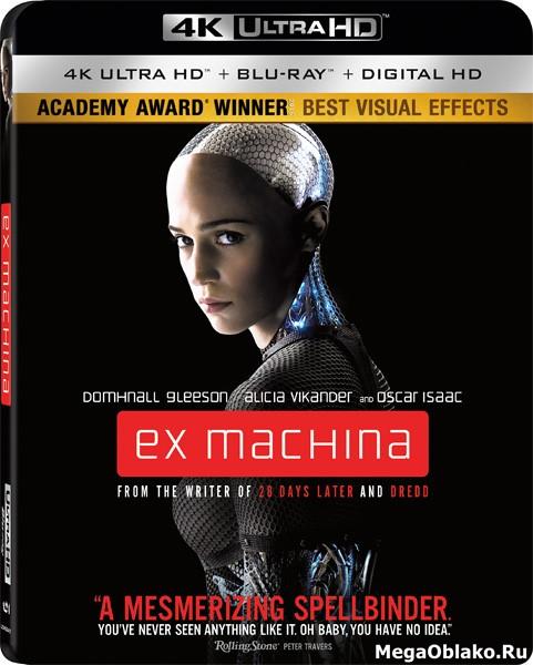 Из машины / Ex Machina (2014) | UltraHD 4K 2160p