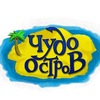 "ДЕТСКИЙ ЦЕНТР ""Чудо Остров"""