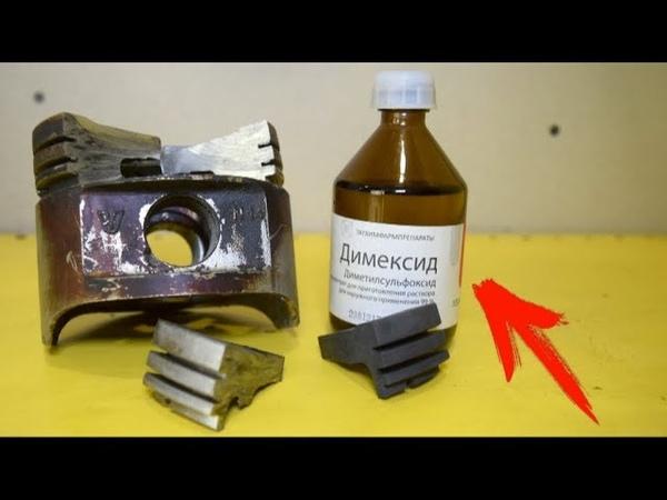 Димексид, как промывка и раскоксовка двигателя автомобиля