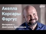 Корсары, Фаргус, Акелла. Интервью с Дмитрием Архиповым