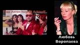 Герр Антон feat. DJ Arhipoff - Одинокии