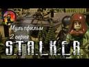 Сталкер 2 серия лего мультфильм / S.T.A.L.K.E.R. 2 lego stopmotion film