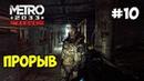 Metro 2033 Redux IEp. 10I Прорыв (Рейнджер хардкор)