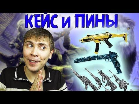 Warface КЕЙС CZ Scorpion Evo3 A1, ПИН SIG Sauer P226 C Серии Буран и Зима