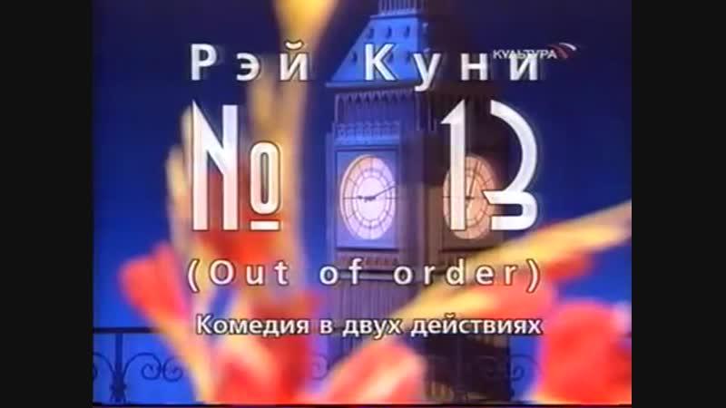 №13 (Е. Миронов) реж. В. Машков. МХАТим.Чехова. 2003