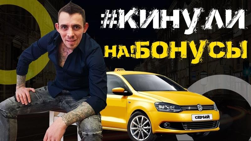 🤬🤬 ГЕТТ КИНУЛ на БОНУСЫ / Катать будем Яндекс такси. СерыйТаксист