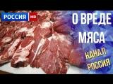 О вреде мяса на телеканале