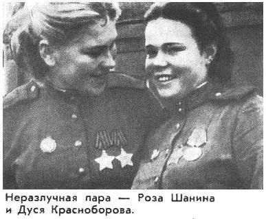 Великая русская женщина