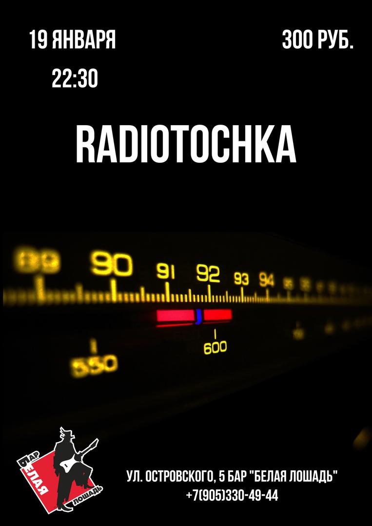 Афиша Волгоград 19.01.19/RADIOTOCHKA