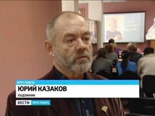 В Ярославле открылась выставка