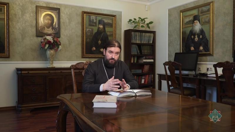 Священное Писание. Закон Божий с протоиереем Андреем Ткачевым