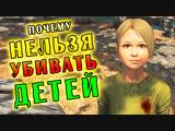 Почему нельзя убивать детей в играх Fallout, Skyrim и т.п.