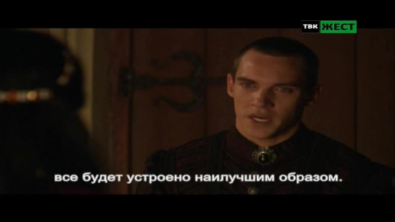 Тюдоры 1 сезон 5 серия