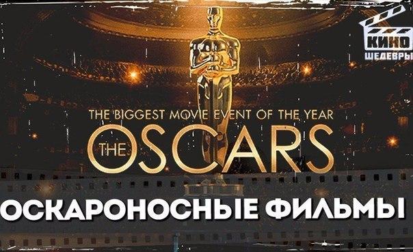 Фильмы, которые получили премию