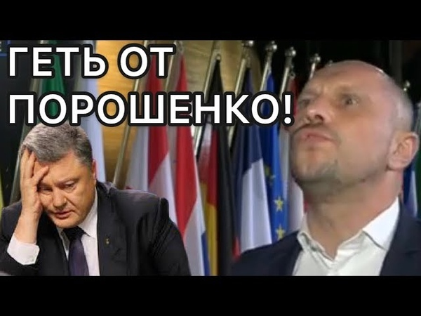 КРЫСЫ БЕГУТ! Илья Кива Европа перестала верить Порошенко