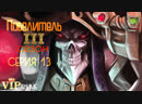 Повелитель ТВ-3 / Overlord TV-3 / オーバーロード 3 - серия 13