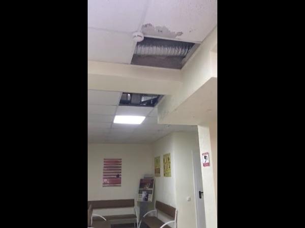 В Женской консультации Новороссийска течет потолок