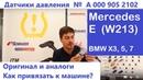 Датчик давления шин Мерседес Е (W213) и BMW. Как распознать оригинал? Как привязать к машине?