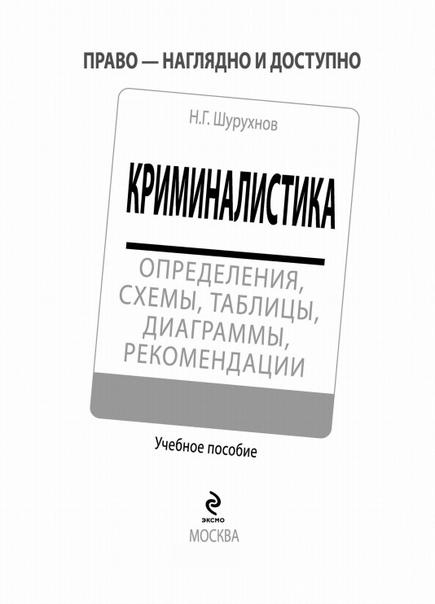 """Шурухнов Н.Г. """"Криминалистика. Определения, схемы, таблицы, диаграммы, рекомендации"""" ..."""
