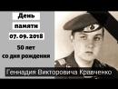50 лет со дня рождения Геннадия Викторовича Кравченко