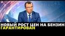 Юрий Пронько НОВЫЙ РОСТ ЦЕН НА БЕНЗИН ГАРАНТИРОВАН 24 09 2018