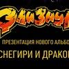 21.11 | ЭЛИЗИУМ в Челябинске!