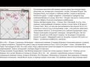 АSТРОЛОГИЯ 8 Дома ГоРоsКоПа 3 Баzовый Курс вРАджендРА КуМар
