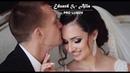 Свадебный клип Эдуард и Алла
