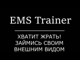 Ems-trainer