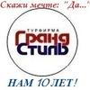 """Турфирма  """"Гранд Стиль"""""""