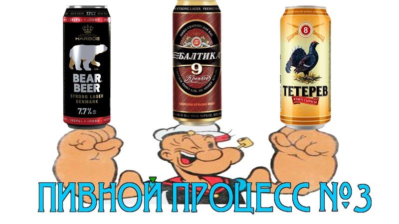 Обзор на пиво: Bear Beer, Тетерев, Балтика №9. 18 Пивной Процесс 3 Крепкий выпуск