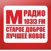 М РАДИО 103!3 FM