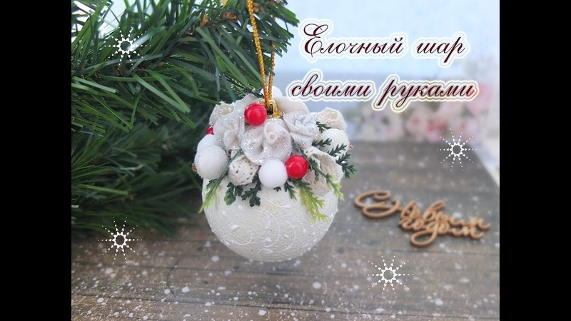 Елочный шарик своими руками/декор елочного шара/ DIY новогодний декор