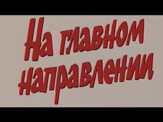 Стратегия Победы (Фильм 10. На главном направлении) / 1984 / ТО «ЭКРАН»