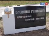 На Куликовом поле установили памятник в честь воинов Елецкой дружины