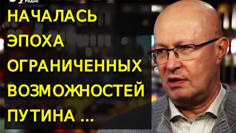 Началась эпоха ограниченных возможностей Путина ... Валерий Соловей