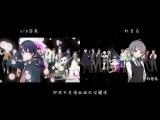 [中字]ニコニコラボ(niconico大合作)-Blessing singers ver.A+B