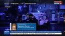 Новости на Россия 24 Жильцы дома в Таганроге где произошел взрыв газа размещены в детском саду