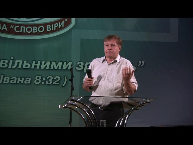 Проповедь об исцелении Я поражаю и Я исцеляю говорит Господь Стогниенко