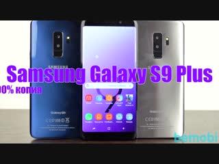 Реплика Samsung Galaxy S9 - всё, что нужно для Вас.mp4