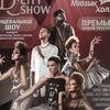 Танцевальный шоу-концерт IDC  KIDC 3 ИЮНЯ в ЛДМ!