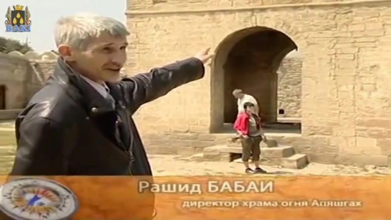 Храм Огня - Атешгях. Баку, Азербайджан. История Зороастризма и Азербайджана